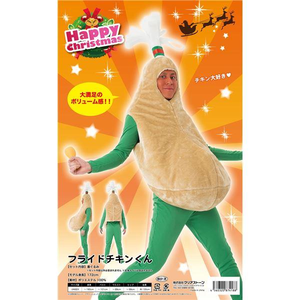 【クリスマス フライドチキン 着ぐるみ】 フライドチキンクン
