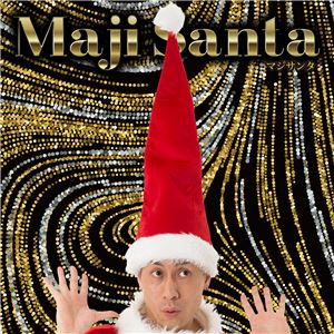 サンタコスプレ/コスプレ衣装 【マジ長いサンタ帽子】 長さ65cm ポリエステル100% 『マジサンタ』の画像