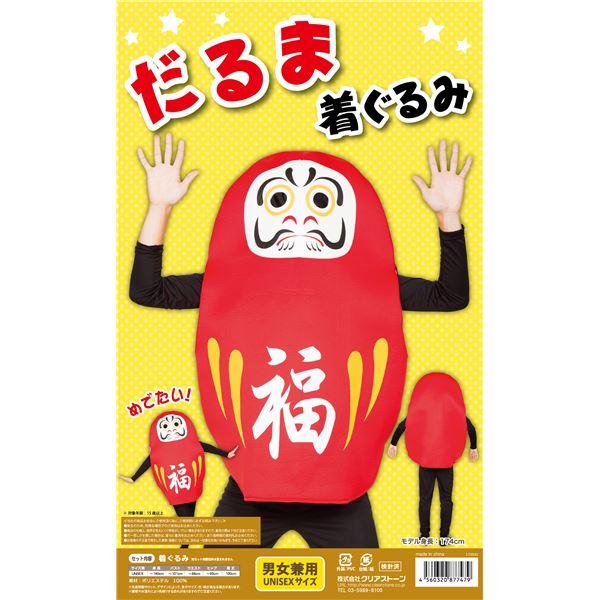 【コスプレ】だるま着ぐるみの画像1