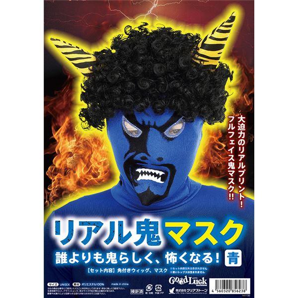 【コスプレ】リアル鬼マスク青の画像2