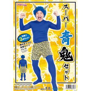 鬼コスプレ/節分コスプレ 【スーパー青鬼セット】 ポリエステル 〔イベント パーティー〕の画像