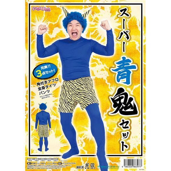 【コスプレ】スーパー青鬼セットの画像1