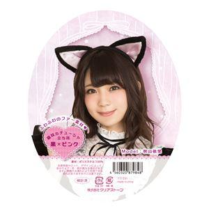 猫耳カチューシャ 立ち耳 黒×ピンクの画像
