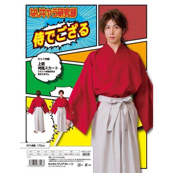 コスプレ衣装/コスチューム【侍の画像2