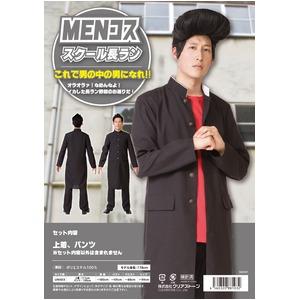 コスプレ衣装/コスチューム スクール長ラン  『MENコス』 〔イベント〕