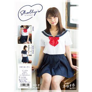 【コスプレ衣装/コスチューム】 シェリーズクローゼット リボンセーラー