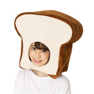 【コスプレ衣装/コスチューム】 かぶりもん 食パンのかぶりもの 〔ハロウィン パーティー 宴会〕 - 拡大画像