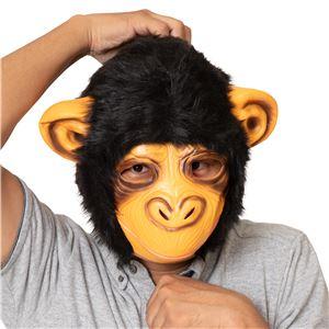 【コスプレ衣装/コスチューム】ラバーマスク チンパンジー ハーフ
