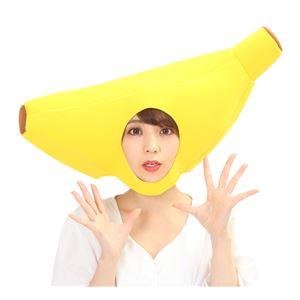 【コスプレ衣装/コスチューム】かぶりもん バナナのかぶりもの - 拡大画像