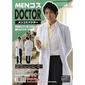 【コスプレ】 ドクターコスチュームセット(医者)メンズ【白衣 聴診器】 4560320827931 - 拡大画像