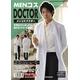 【コスプレ】 ドクターコスチュームセット(医者)メンズ【白衣 聴診器】 4560320827931 - 縮小画像1