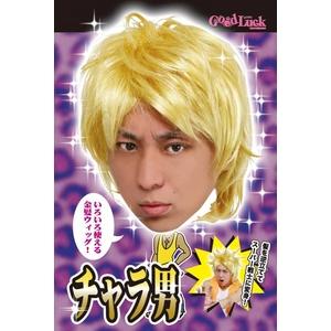 【コスプレ】 THE カツラ チャラ男 4560320833932 - 拡大画像