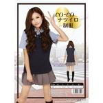 【コスプレ】 【CO-CO(ココ)】ナツイロ制服 4560320835523