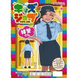 【コスプレ】 キッズジョブ 婦警さん 100 (子供用) 4560320837190 - 拡大画像