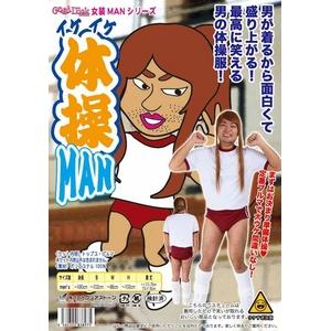 【コスプレ】 女装MANシリーズ イケイケ体操MAN 4560320838975の画像