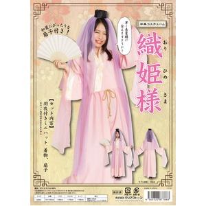 【コスプレ】和風コス 織姫様の画像