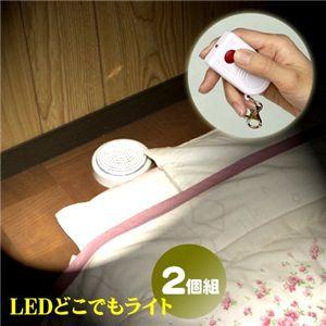 LEDどこでもライト(2個組) - 拡大画像