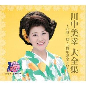 川中美幸 大全集〜心身一如・35周年記念BOX〜(CD6枚組)