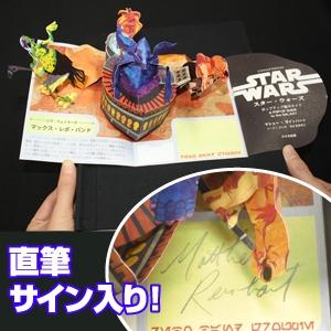 ポップアップ絵本 スターウォーズリミテッドエディション500 日本語版 - 拡大画像