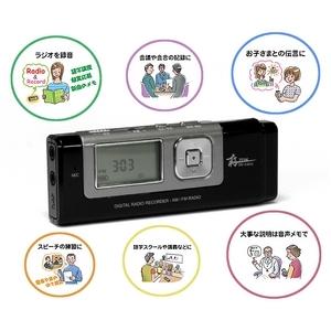 AM/FM予約ラジオボイス 追っかけラジオ機能付 - 拡大画像