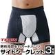 男性用 尿漏れパンツ/下着 3枚組 【Mサイズ】 日本製 吸水量約50cc 速吸水拡散 高吸収 高保水消臭 『サイドシークレット』 - 縮小画像3