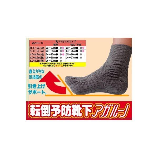 転倒防止 靴下/ソックス 3足組 【グレー×3 26cm〜27cm】 日本製 洗える 広島大学大学院共同開発 『アガルーノ』