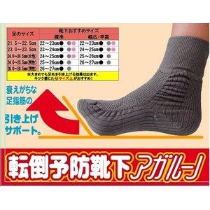 転倒防止 靴下/ソックス 3足組 【グレー×3 25cm〜26cm】 日本製 洗える 広島大学大学院共同開発 『アガルーノ』 - 拡大画像