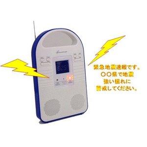 緊急警報信号検出機能付AM/FMラジオ SS-301 - 拡大画像