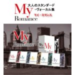 My Romance 【CD5枚組 全100曲】 各盤歌詞・解説入りブックレット付き ボックスケース入り フランク・シナトラ収録 〔音楽〕