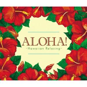 アロハ!〜ハワイアン・リラクシング(CD4枚組) - 拡大画像