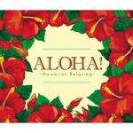 アロハ!ハワイアン・リラクシング 【CD4枚組 72曲】 歌詞集内蔵ボックスケース入り 〔ミュージック 音楽〕
