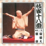 枝雀 十八番(CD) CD9枚組