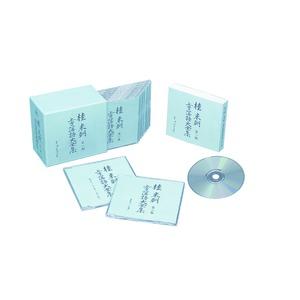桂米朝 上方落語大全集第二期 CD10枚組 - 拡大画像