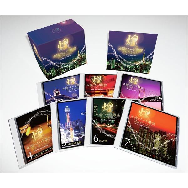 【送料無料】煌(きらめき)〜永遠のムード歌謡コレクション CD7枚組