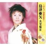 島津亜矢大全集 2〜デビュー25周年記念〜(CD5枚組+DVD1枚)