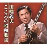 田端義夫 こころの昭和歌謡(CD5枚組)