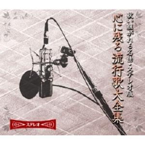 心に残る流行歌大全集(CD10枚組) - 拡大画像