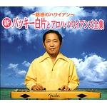 〜魅惑のハワイアン〜 新・バッキー白片とアロハ・ハワイアンズ全集 CD6枚組
