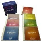七色のギター(十八番演奏集) CD7枚組