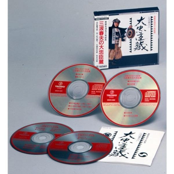 【送料無料】 三波春夫の大忠臣蔵 CD4枚組