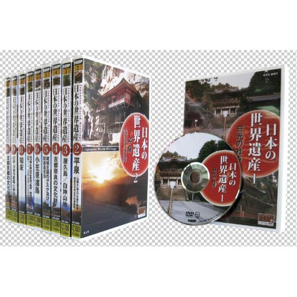 「じょんのび」高画質ハイビジョンマスター。世界遺産の真の姿を捉えた壮大な映像コレクション「日本の世界遺産 DVD12枚組」