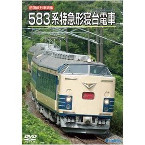 電車映像 583系特急型寝台電車 【DVD】 約79分 なは 明星 金星 有明 しらさぎ 雷鳥 ゆうづる はつかり 〔趣味 ホビー 鉄道〕 - 拡大画像