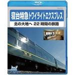 電車映像 寝台特急トワイライトエクスプレス 北の大地へ 22時間の旅路 【Blu-ray】 約80分 〔趣味 ホビー 鉄道〕
