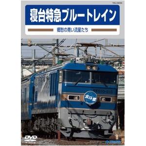 電車映像 寝台特急ブルートレイン 郷愁の青い流星たち 【DVD】 約85分 〔趣味 ホビー 鉄道〕 - 拡大画像