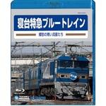 電車映像 寝台特急ブルートレイン 郷愁の青い流星たち 【Blu-ray】 約85分 〔趣味 ホビー 鉄道〕
