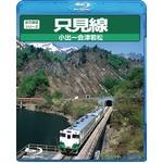 電車映像 只見線 【Blu-ray 1枚】 約241分 全線単線非電化 地方交通線 〔趣味 ホビー 鉄道〕