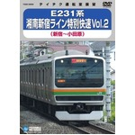 E231系 湘南新宿ライン特別快速Vol.2 DVD