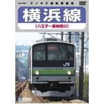 電車映像 横浜線 【DVD】 約74分 TEBD-38099 〔趣味 ホビー 鉄道〕