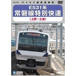 鉄道グッズ/映像 E531系 常磐線特別快速 【DVD】 約74分 〔電車 趣味 教養 ホビー〕