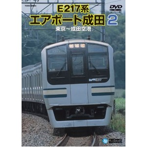 E217系 エアポート成田2 DVD - 拡大画像